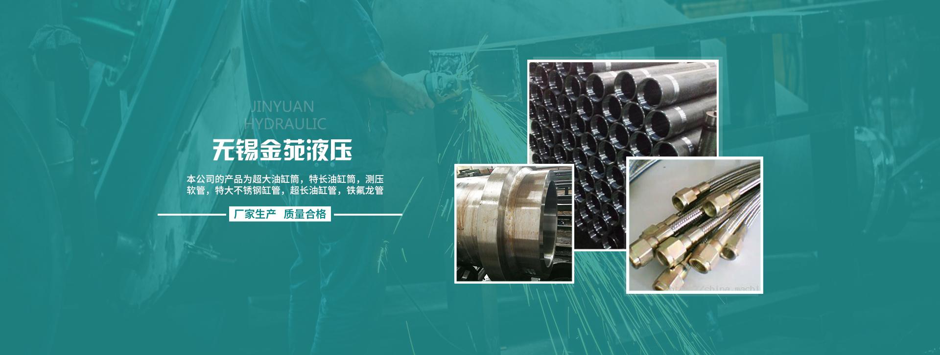 超长油缸管